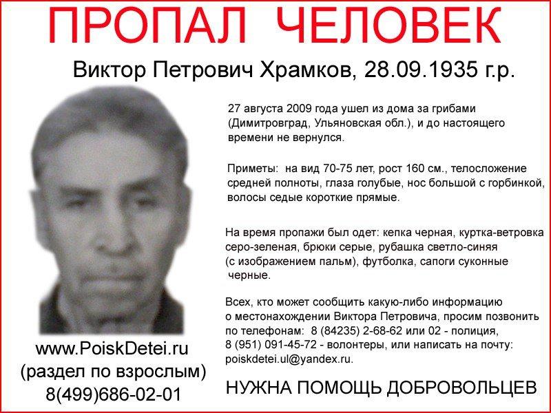 В Ульяновской области бесследно исчезают люди. ФОТО, фото-18