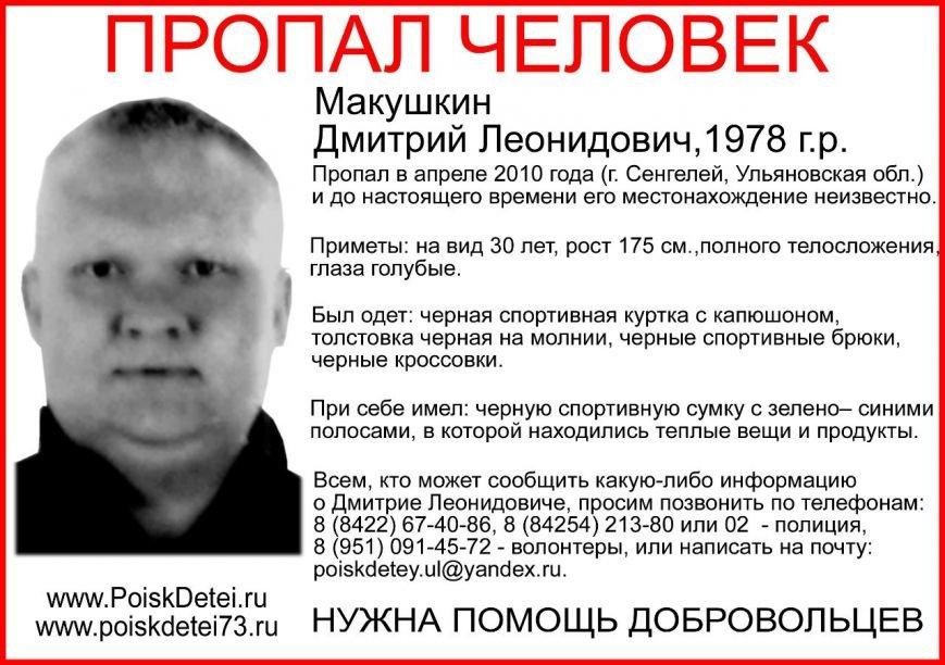 В Ульяновской области бесследно исчезают люди. ФОТО, фото-17