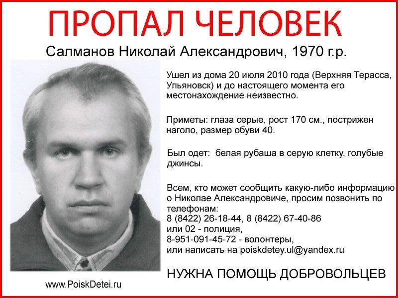 В Ульяновской области бесследно исчезают люди. ФОТО, фото-13