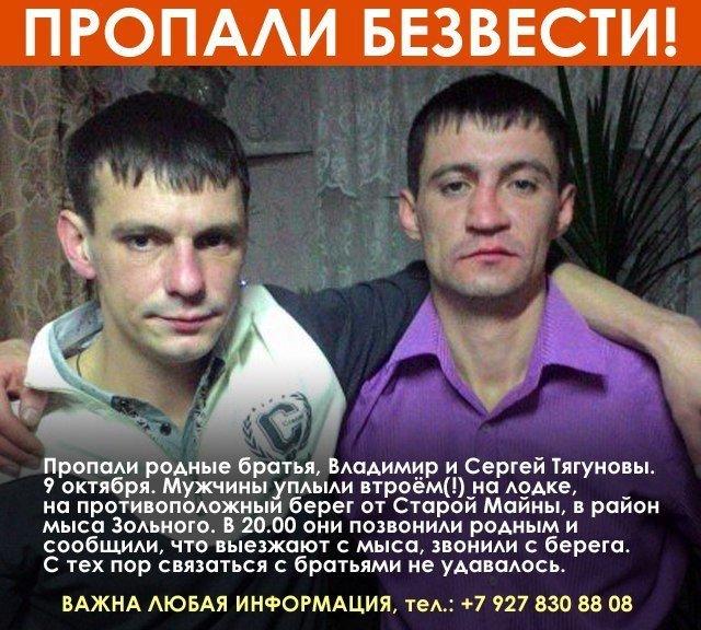В Ульяновской области бесследно исчезают люди. ФОТО, фото-20