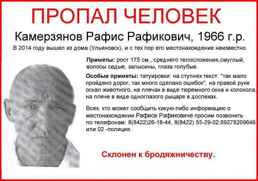 В Ульяновской области бесследно исчезают люди. ФОТО, фото-2