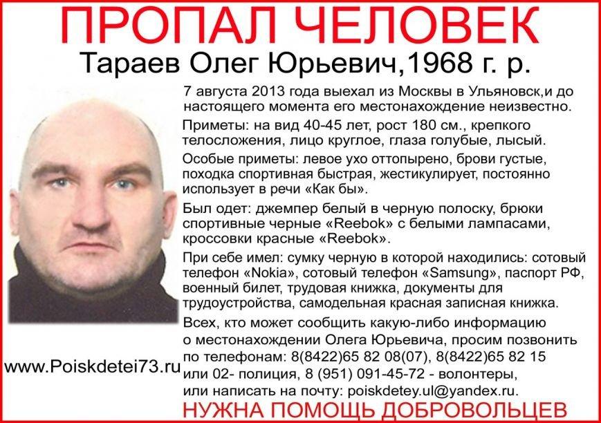 В Ульяновской области бесследно исчезают люди. ФОТО, фото-1
