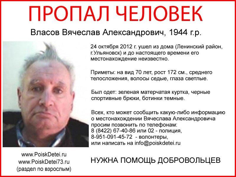 В Ульяновской области бесследно исчезают люди. ФОТО, фото-10
