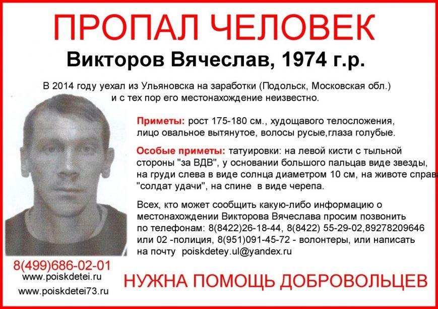 В Ульяновской области бесследно исчезают люди. ФОТО, фото-5