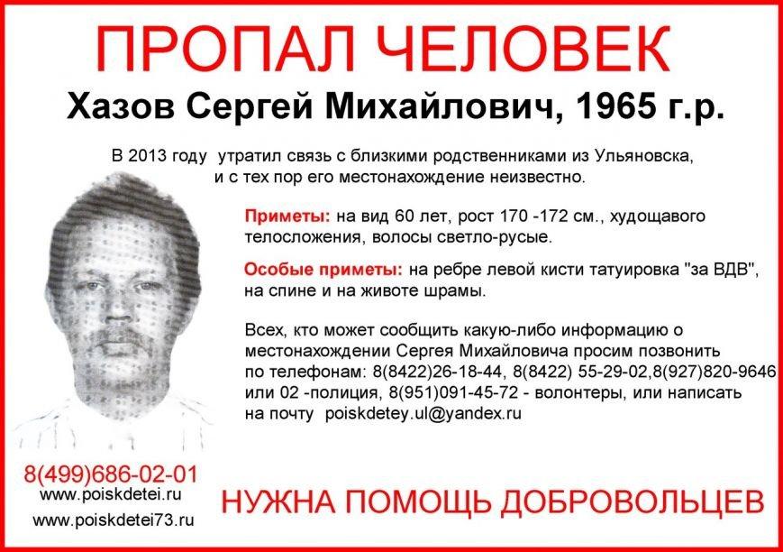 В Ульяновской области бесследно исчезают люди. ФОТО, фото-19