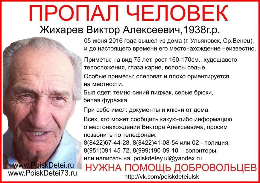В Ульяновской области бесследно исчезают люди. ФОТО, фото-6