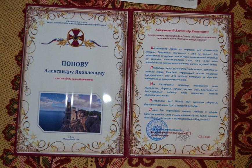 Визит Почёта к гаспринскому Ветерану ВОВ Александру Попову в День Героев Отечества, фото-2