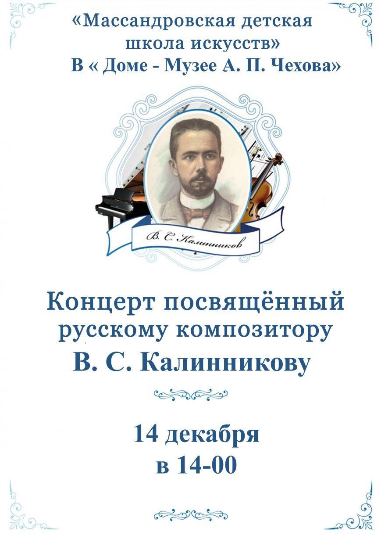 Афиша концерт Калинникова