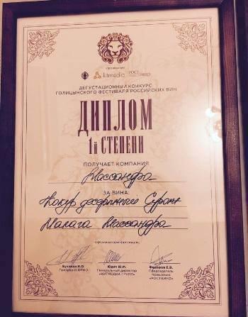 Голицынский фестиваль российских вин обернулся триумфом «Массандры», фото-5