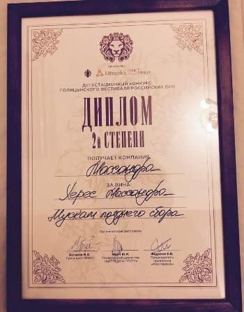 Голицынский фестиваль российских вин обернулся триумфом «Массандры», фото-6
