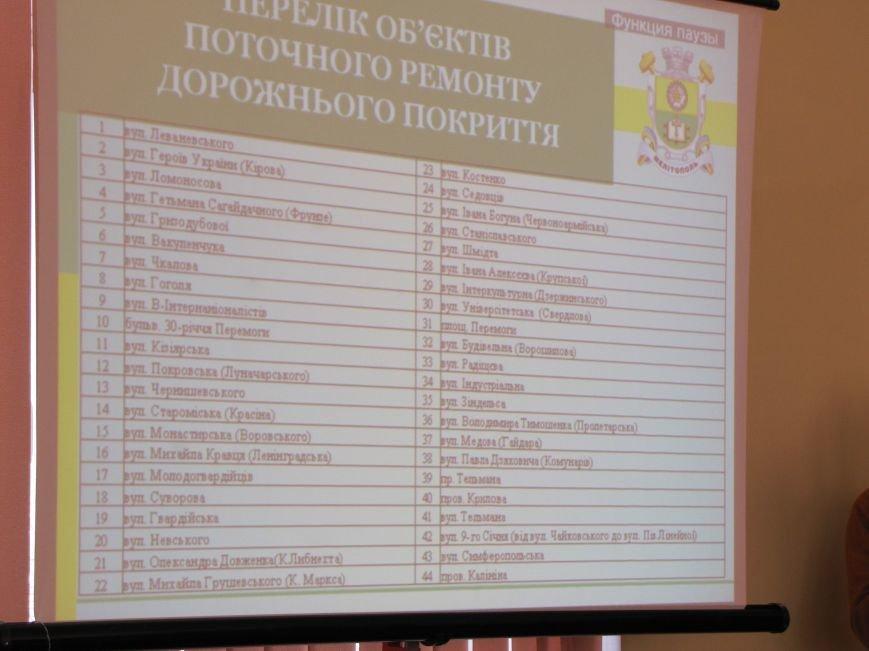 Как мелитопольские депутаты предлагали бюджет экономить (фото, видео), фото-2