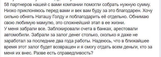 Нагута пояснив, де взяв 5 млн грн, щоб вийти з-під варти під заставу, фото-1