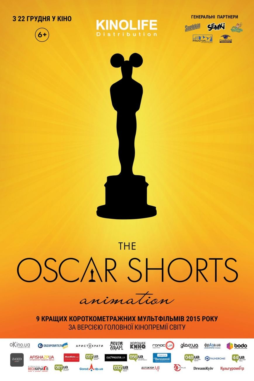 Poster All Oscar Shorts 2016 Animation (1)