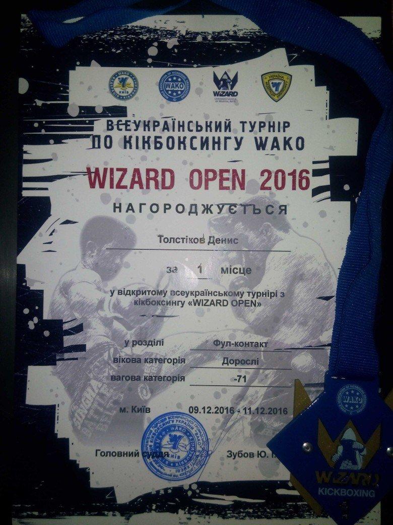 Мелитополец завоевал золото на престижном турнире по кикбоксингу (фото), фото-3