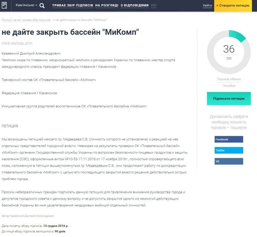 """В Каменском призвали не допустить закрытия бассейна """"МиКомп"""", фото-3"""