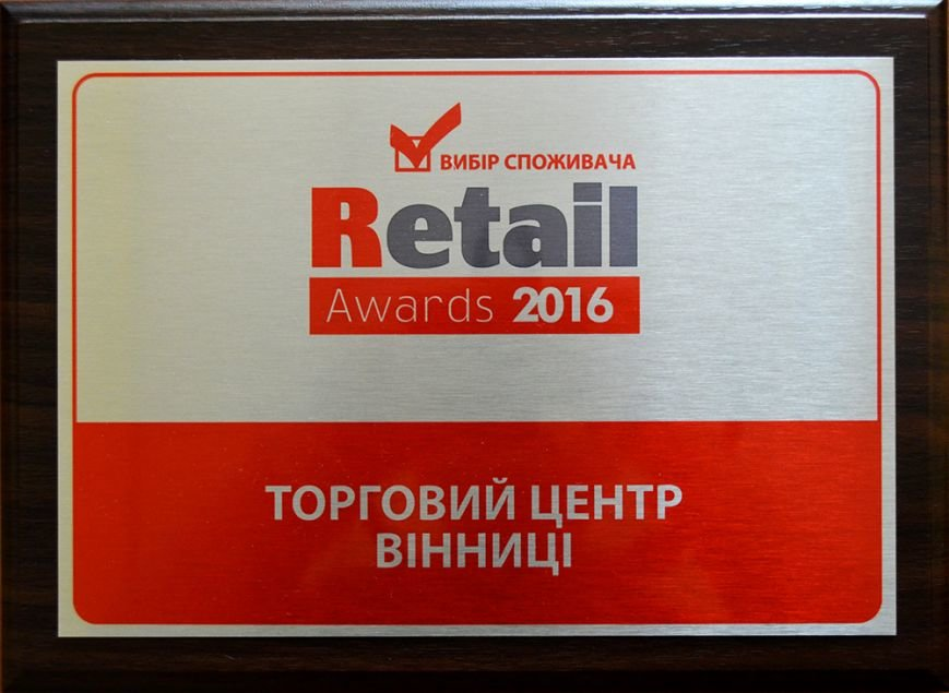 retail_award_nagoroda