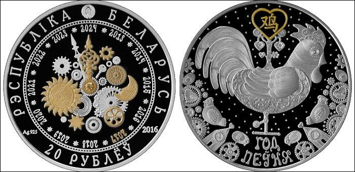 Нацбанк выпустил в обращение памятные монеты «Год Пеўня» и «Шлях Скарыны. Венецыя», фото-1