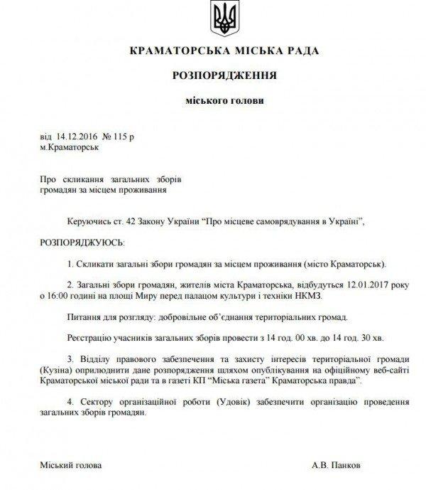 В Краматорске состоится общегородское собрание, фото-1
