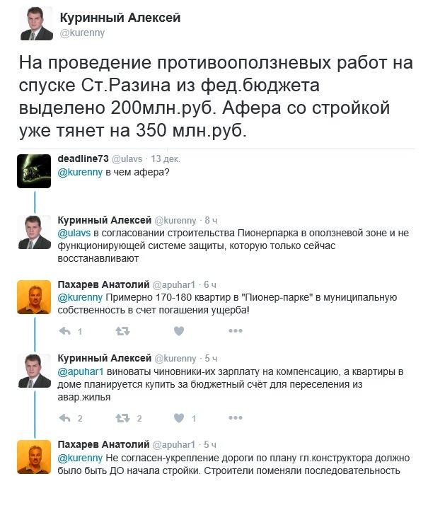 Ульяновский оползень снова «зашевелился», фото-1