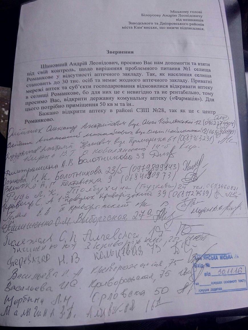 Жители поселка Романково просят открыть аптеку, фото-1