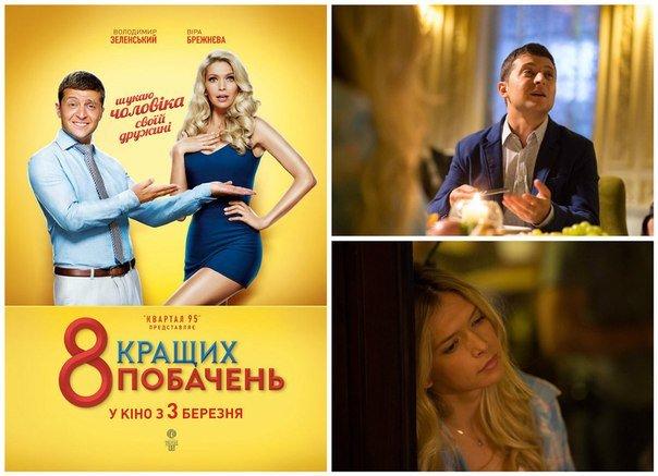 ТОП-10 пошукових запитів Західної України про фільми 2016 року, фото-5