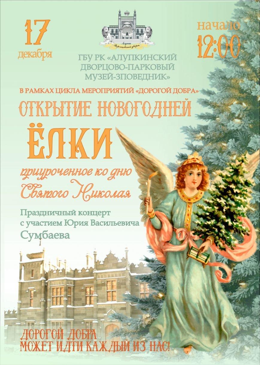 """В канун Новогодних и Рождественских праздников Воронцовский дворец открывает цикл мероприятий """"Дорогой добра"""", фото-1"""