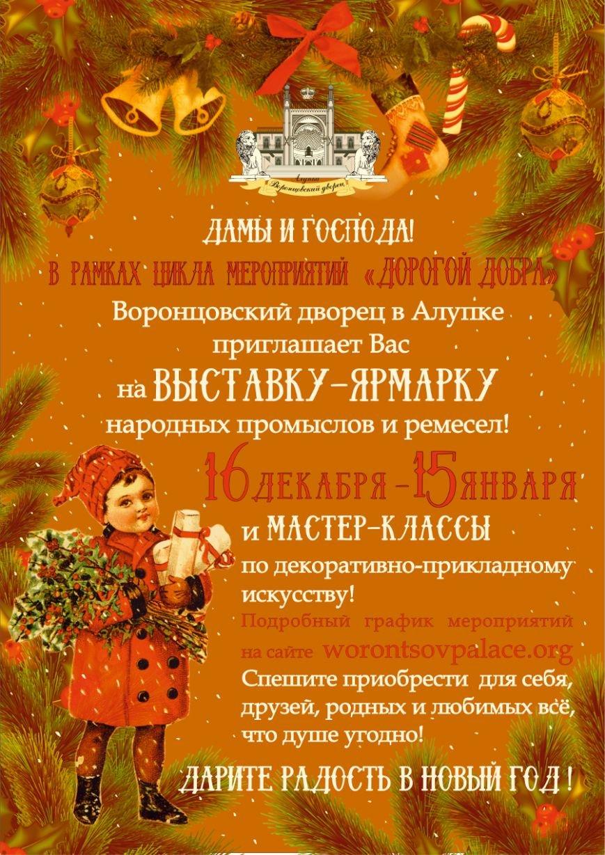 """В канун Новогодних и Рождественских праздников Воронцовский дворец открывает цикл мероприятий """"Дорогой добра"""", фото-2"""