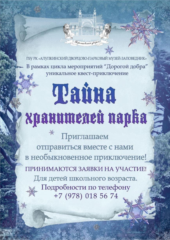 """В канун Новогодних и Рождественских праздников Воронцовский дворец открывает цикл мероприятий """"Дорогой добра"""", фото-3"""