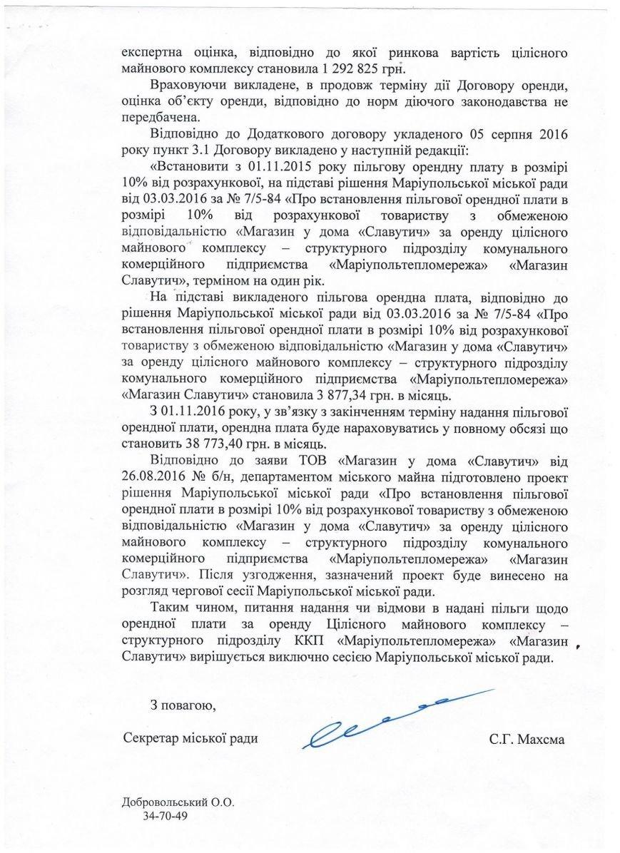 Мариупольская мэрия хочет сдать в аренду свой магазин за 3 тысячи грн., а взять в аренду — за 30 тысяч, фото-1