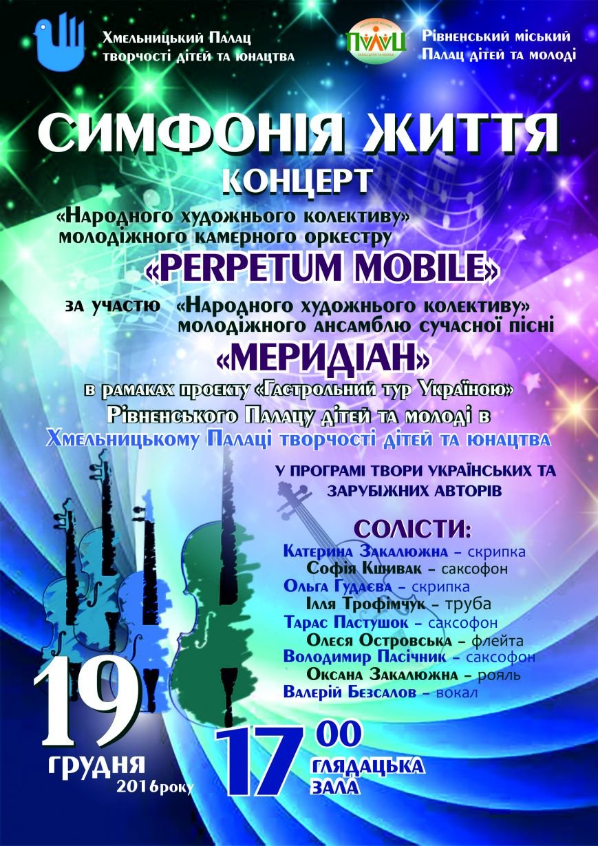 концерт_17.12
