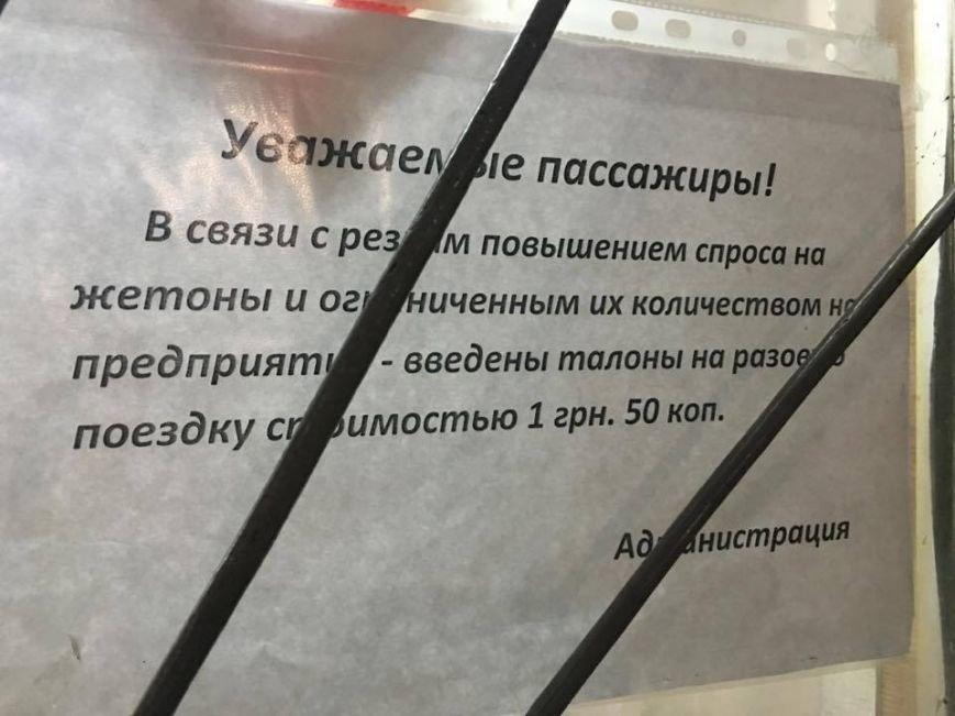 Проезд в электротранспорте Кривого Рога подорожал до 2,5 гривен (ФОТО), фото-5
