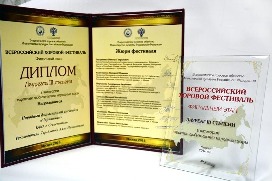 """Севастопольские """"Чаривницы"""" очаровали Москву, фото-1"""