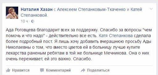 Ада Роговцева обратилась к днепрянам (ФОТО), фото-1