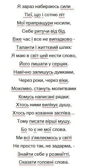 СТИХ2