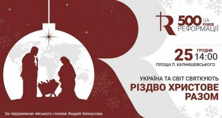 """В Каменском отметят """"Рождество со всем миром"""", фото-1"""