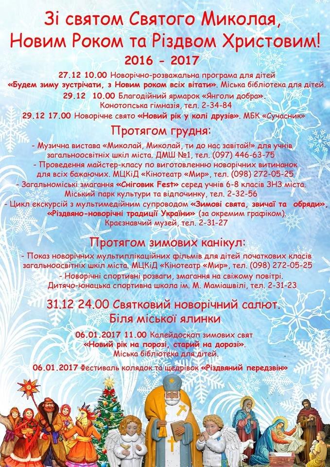 Програма заходів до Новорічних свят у місті Конотоп, фото-2