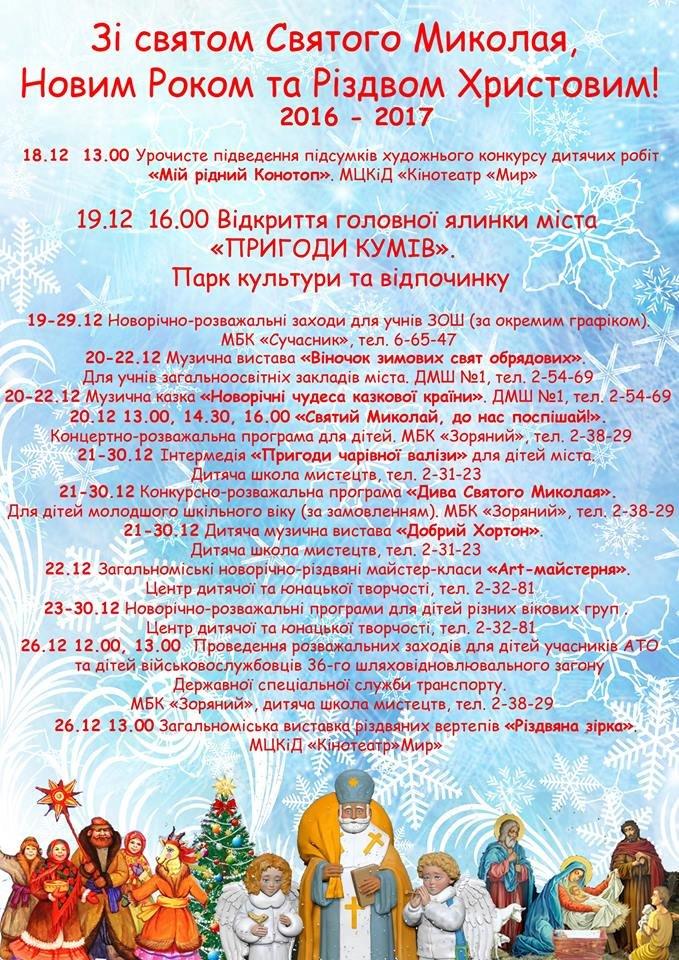 Програма заходів до Новорічних свят у місті Конотоп, фото-1