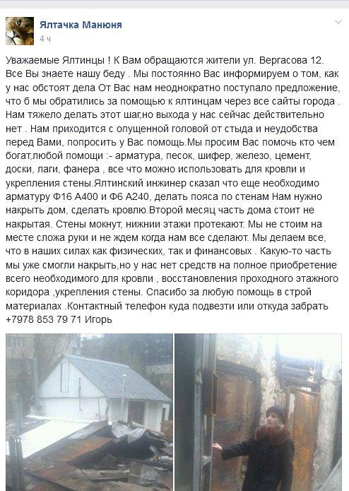 Погорельцы дома по улице Вергасова просят помощи через социальные сети, фото-1