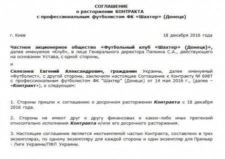 """""""Шахтер"""" расторг контракт с Селезневым, фото-1"""