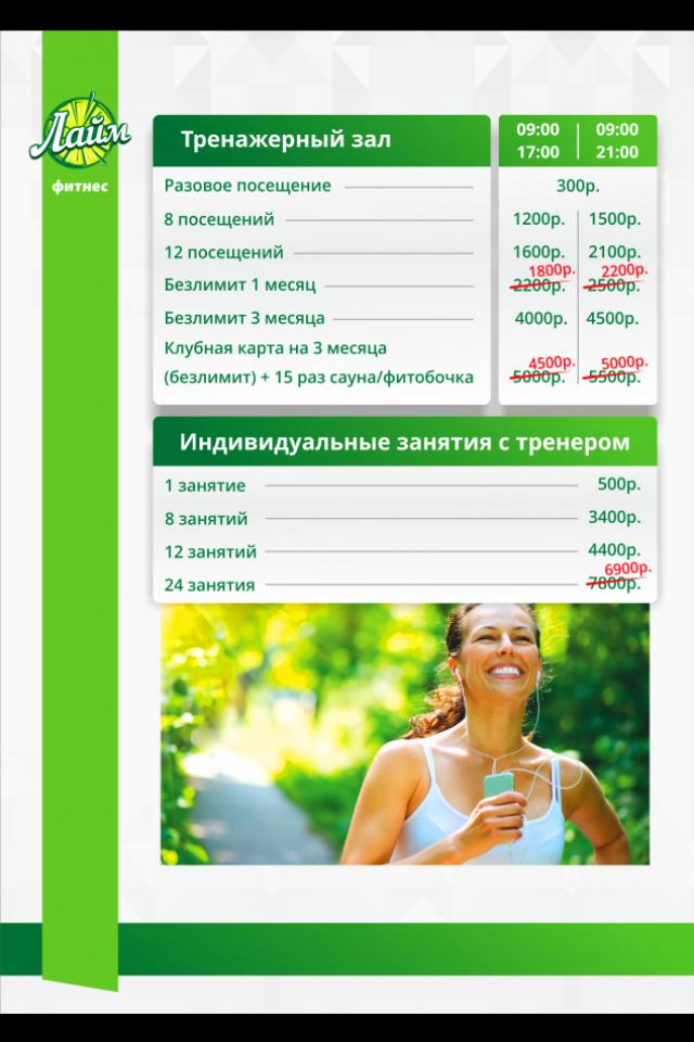 Лайм-фитнес в Ульяновске, фото-1