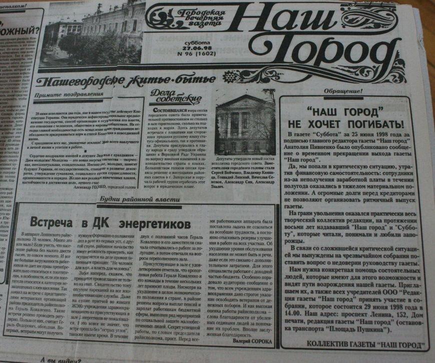 объявление с газет о знакомстве калининградской области