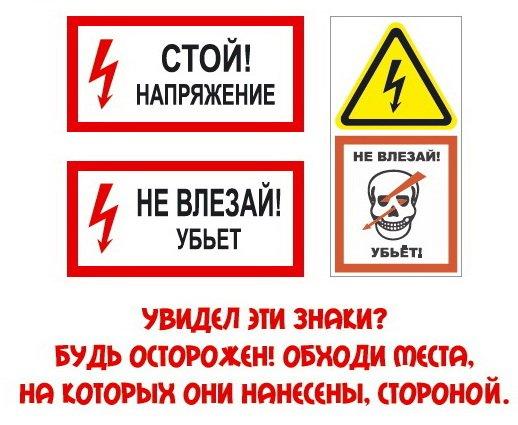Знаки_предупреждающие об опасности