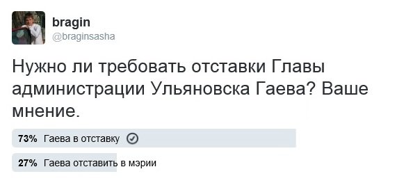 В ульяновских соцсетях зреет недовольство городской властью, фото-1