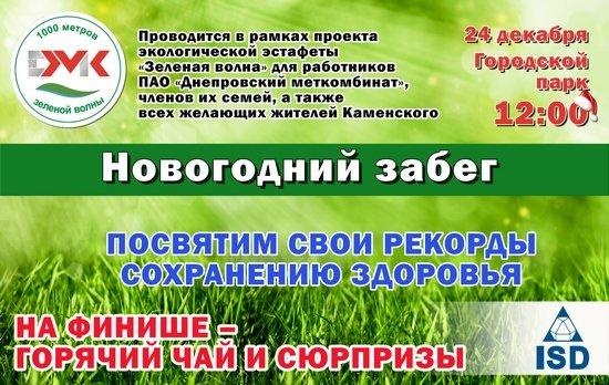 novogodniy_probeg
