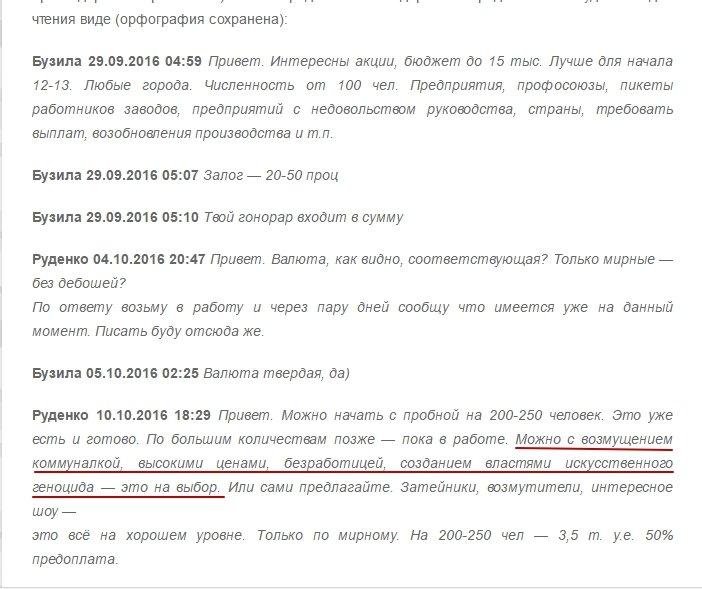 Переписка сепаратистов-пропагандистов2