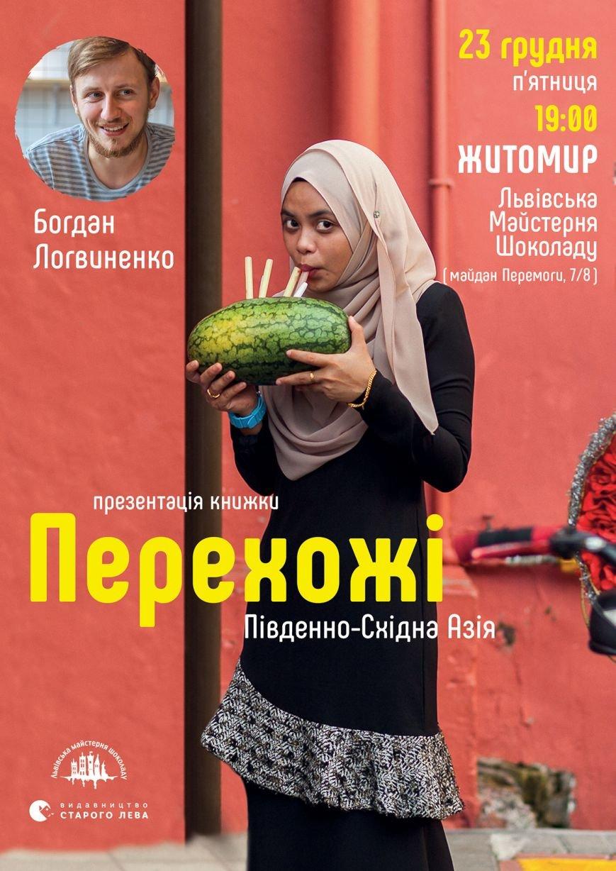 Perehozhi-A3-Zhytomyr_web