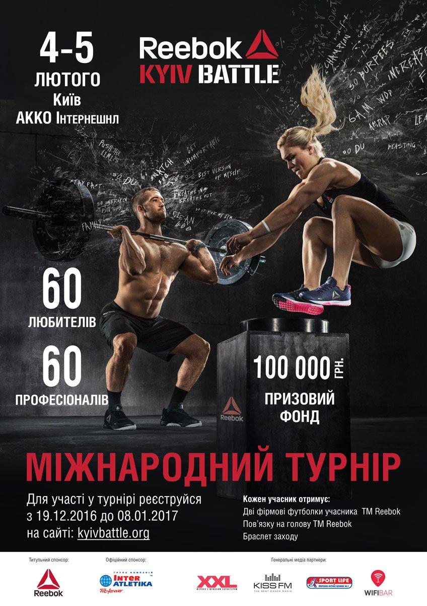Reebok-Kyiv-Battle-2017-afisha-A1 (1)