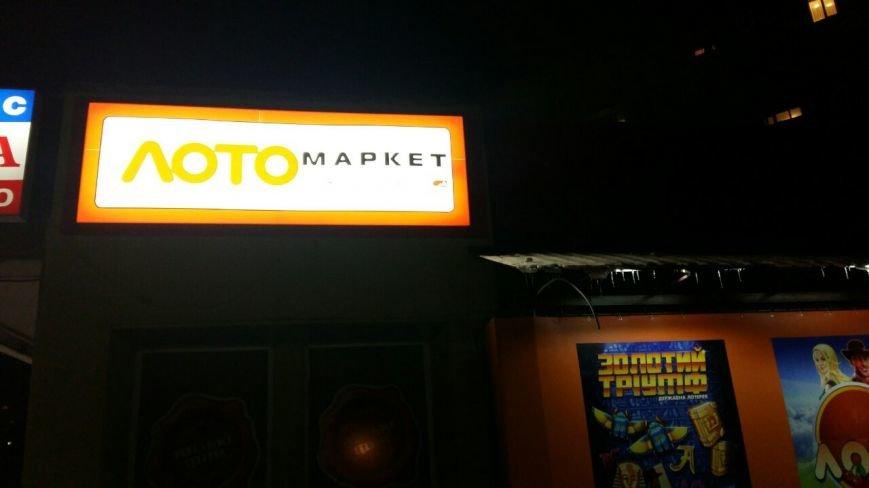 В Каменском закрыли очередное игорное заведение, работавшее под вывеской государственной лотереи, фото-2
