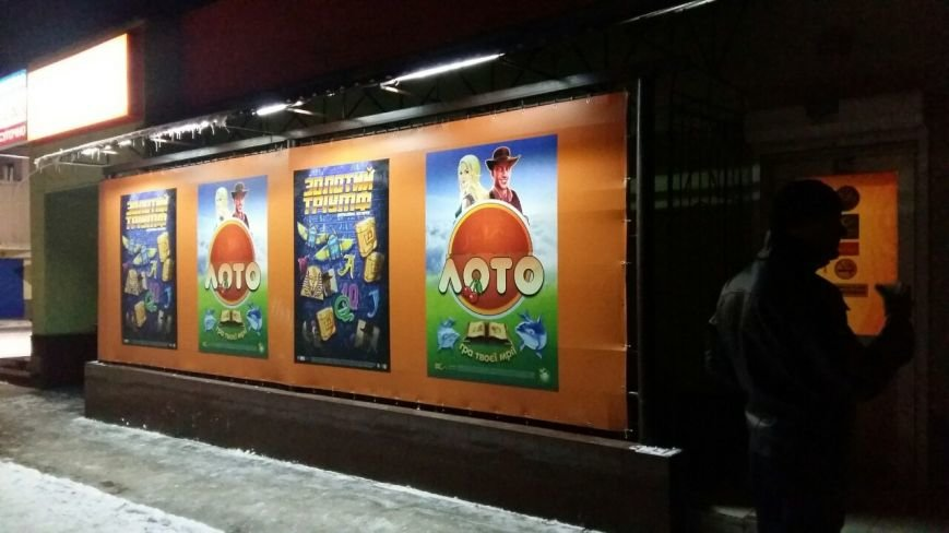 В Каменском закрыли очередное игорное заведение, работавшее под вывеской государственной лотереи, фото-1
