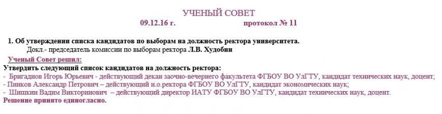 Битва за власть в ульяновском Политехе продолжается, фото-1